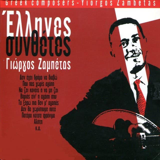 Yiorgos Zambetas