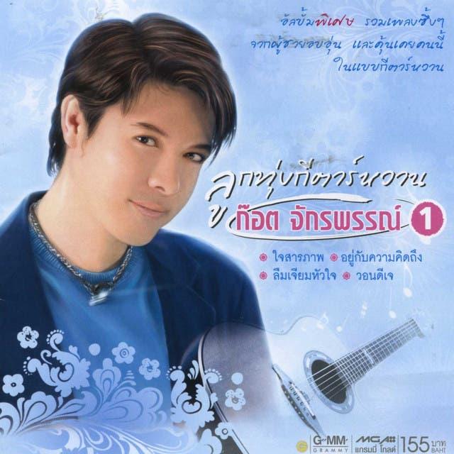 Jakrapun Apkhonburi (Got)