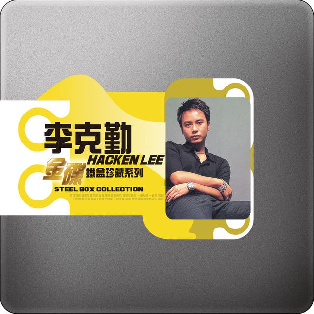 Steel Box Collection - Hacken Lee