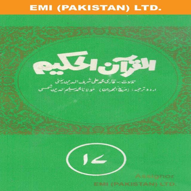 Qari Mohammad Ali Sharf-Ud-Din Yamni | Moulana Mohammad Saleem-Ud-Din Shamsi
