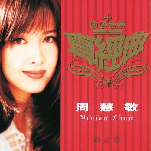 Zhen Jin Dian