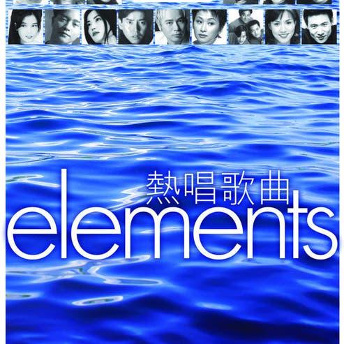 Elements - Re Chang Ge Qu