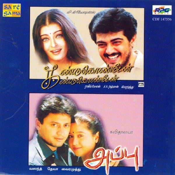 Kandukondain Kandukondain Appu - Tamil Film Songs