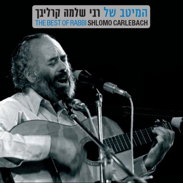 Rabbi Shlomo Carlebach image