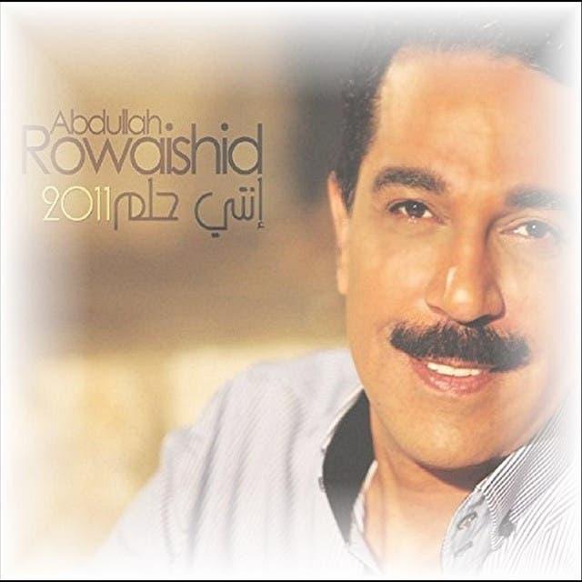 Abdullah Al Rowaishid image