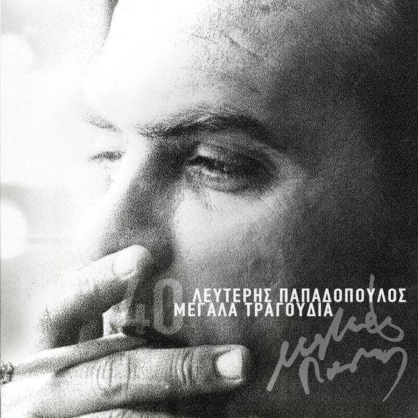 Lefteris Papadopoulos - 40 Megala Tragoudia