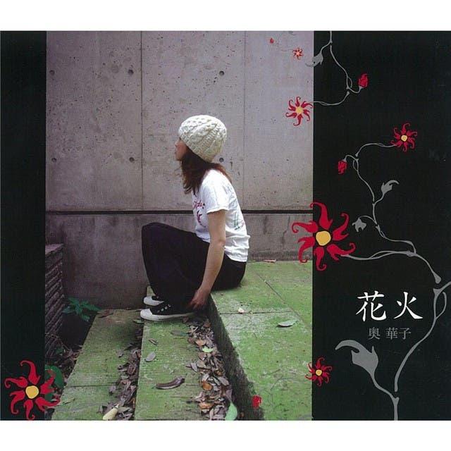 Hanako Oku image