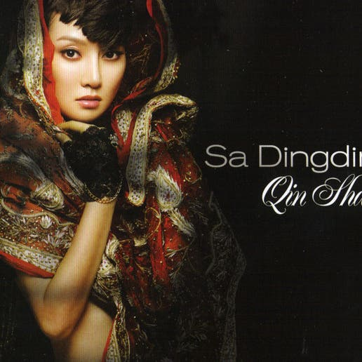 Qin Shang