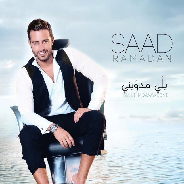 Saad Ramadan image