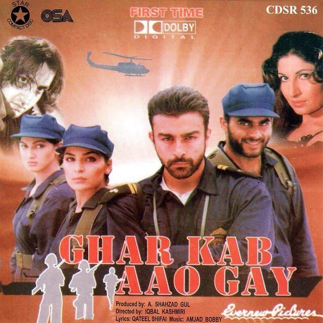 Ghar Kab Aao Gay