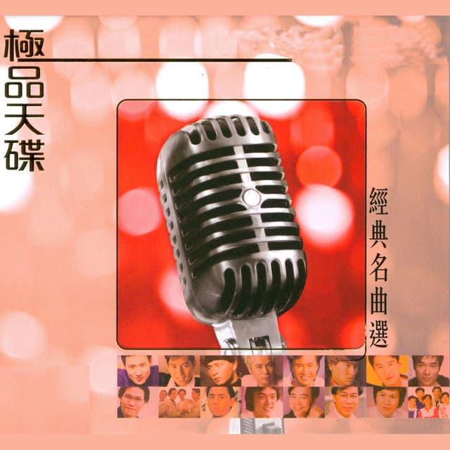 Ji Pin Tian Die Jing Dian Ming Qu Xuan