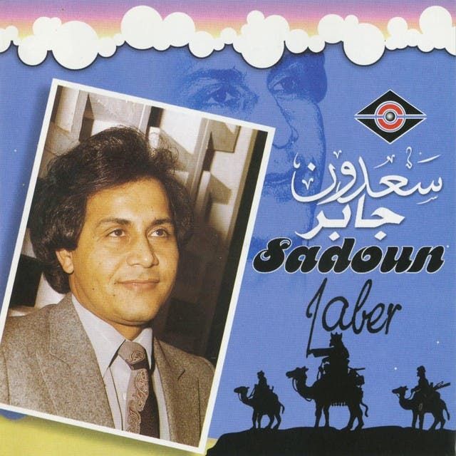 Saadoun Jaber image
