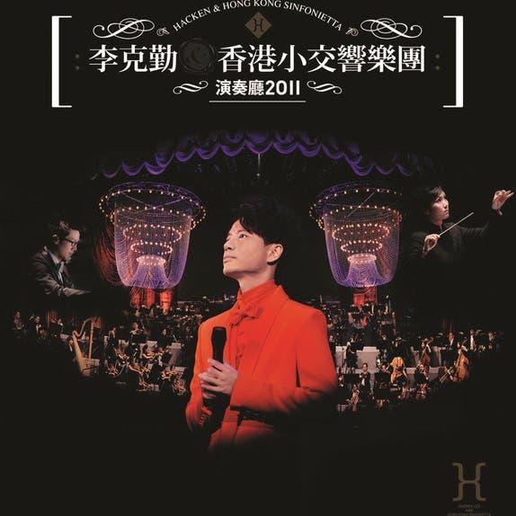 Concert Hall 2011