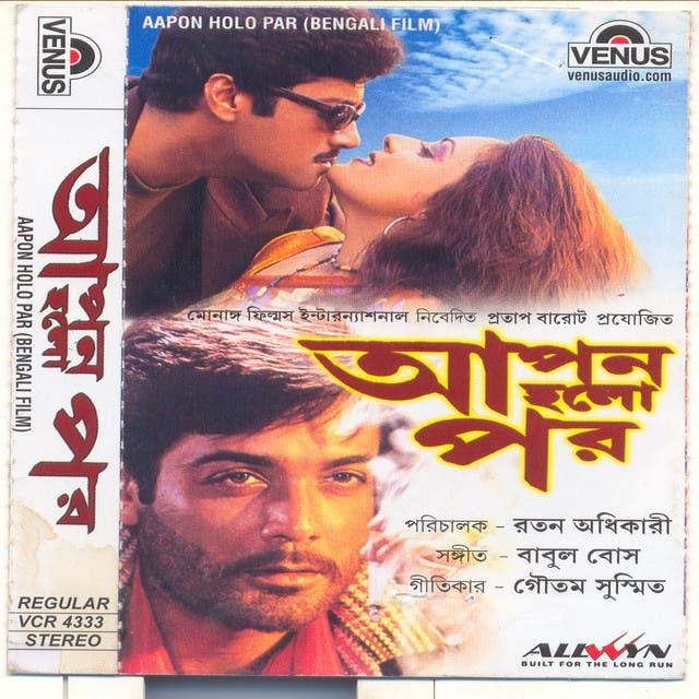 Aapon Holo Par (Bengali Film)