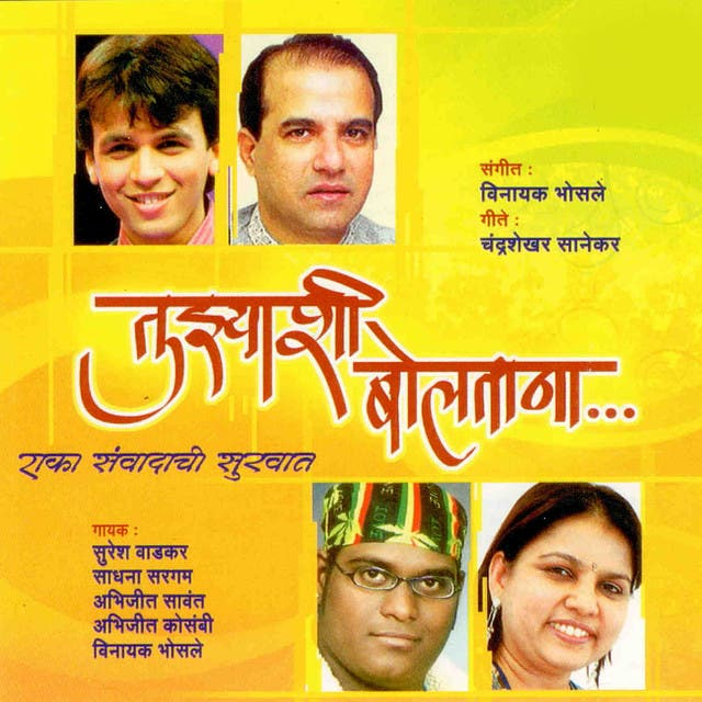 Tujhyashi Boltana