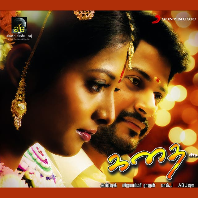 Kadhai (Tamil)