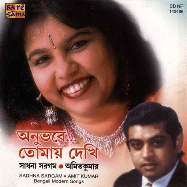 Anubhave - Tomai Dekhi - Sadhna Sargam Amit Kumar