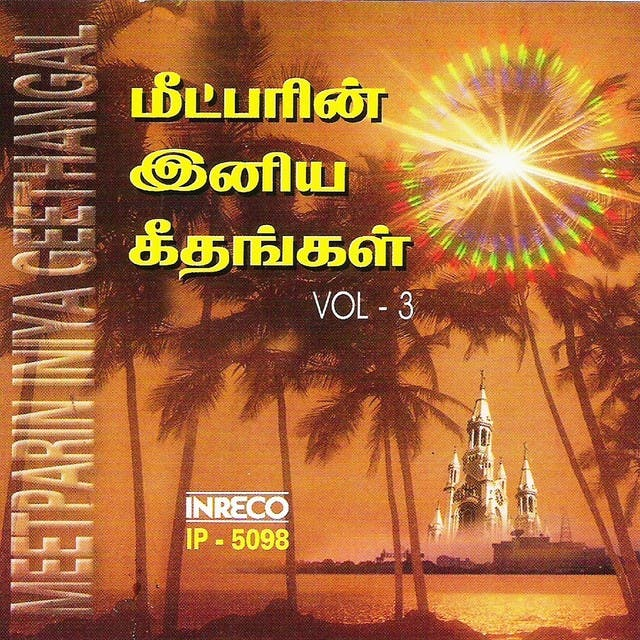 Meetparin Iniya Geethangal - Vol-3