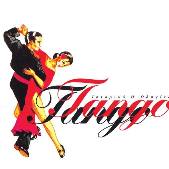 Gia Ena Tango