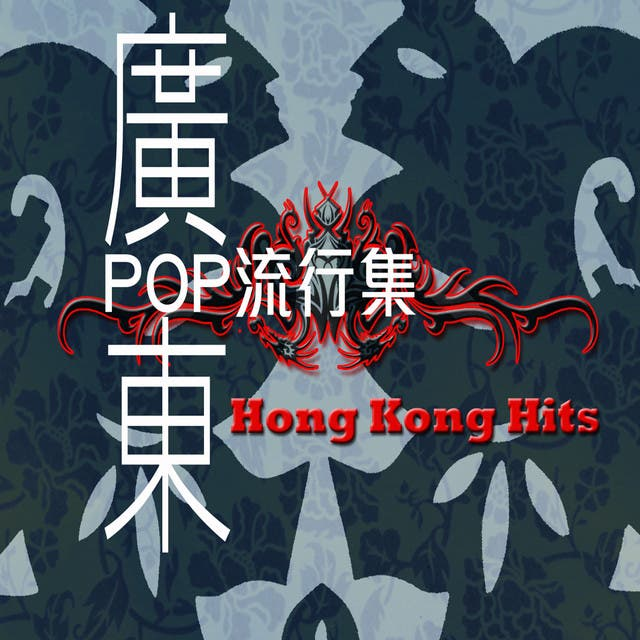 Hong Kong Hits
