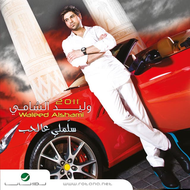 Waleed Alshami