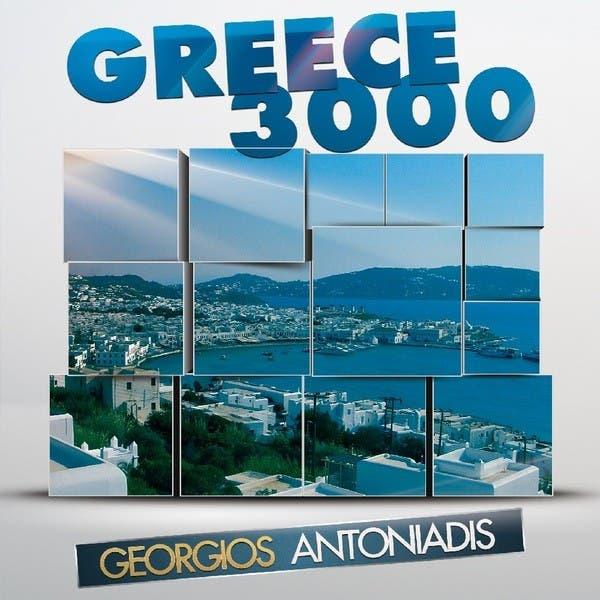 Georgios Antoniadis