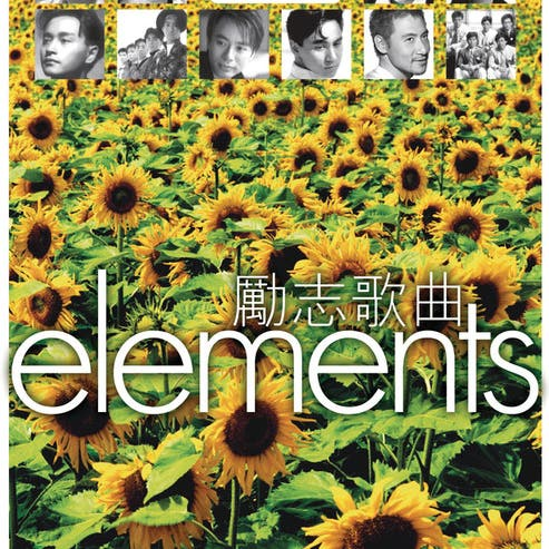 Elements - Li Zhi Ge Qu