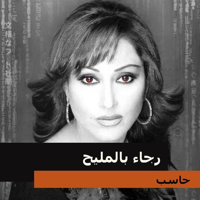 Rajaa Belmalih image
