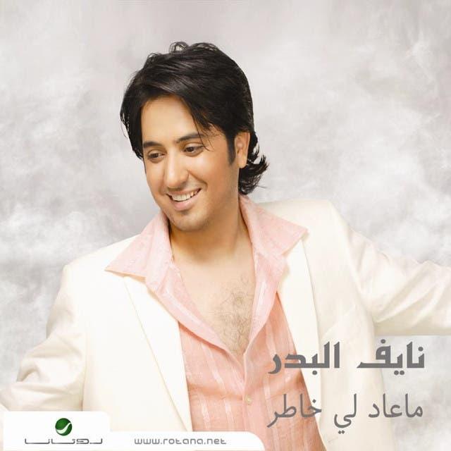 Naif Al Badr