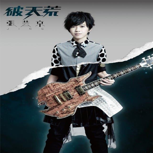 Zhang Yun Jing
