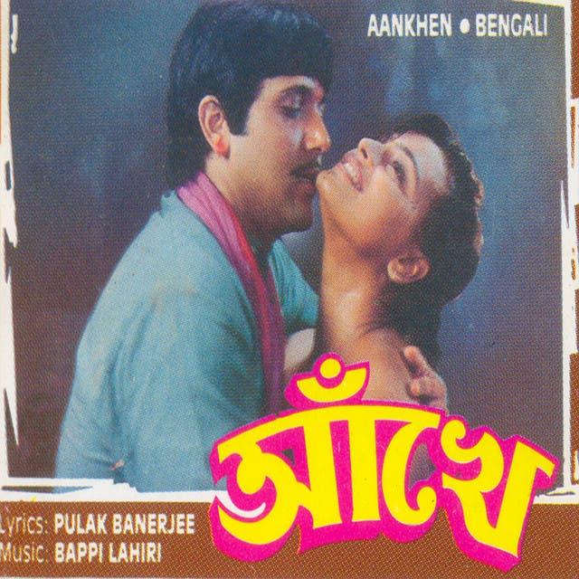 Aankhen (Bengali Film)