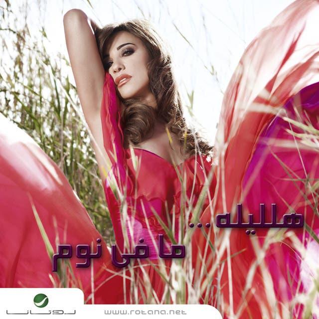 Najwa Karam image