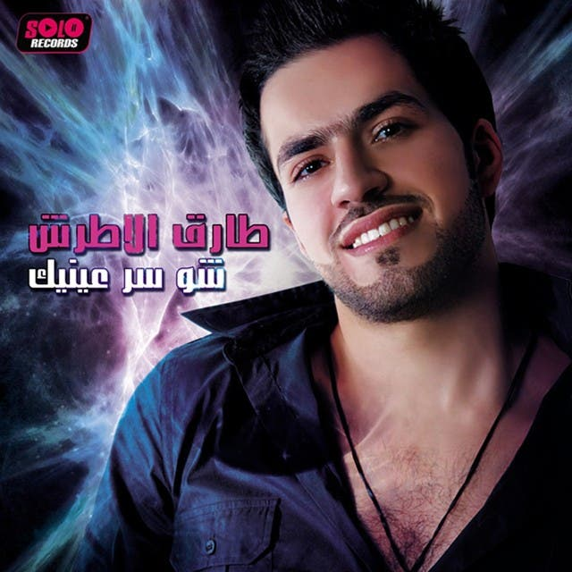 Tareq Al Attrash