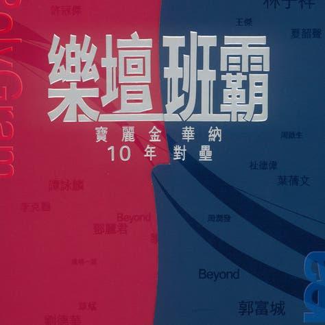 Le Tan Ban Ba - Bao Li Jin Hua Na 10 Nine Dui Lei