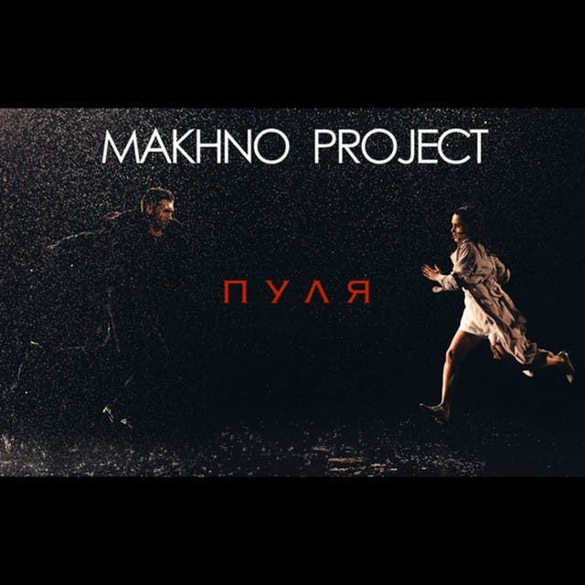 Makhno Project