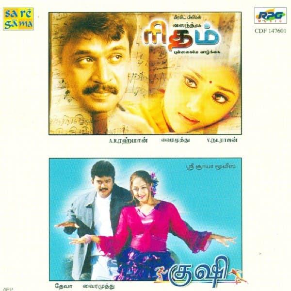 Rhythm Kushi Tamil Film