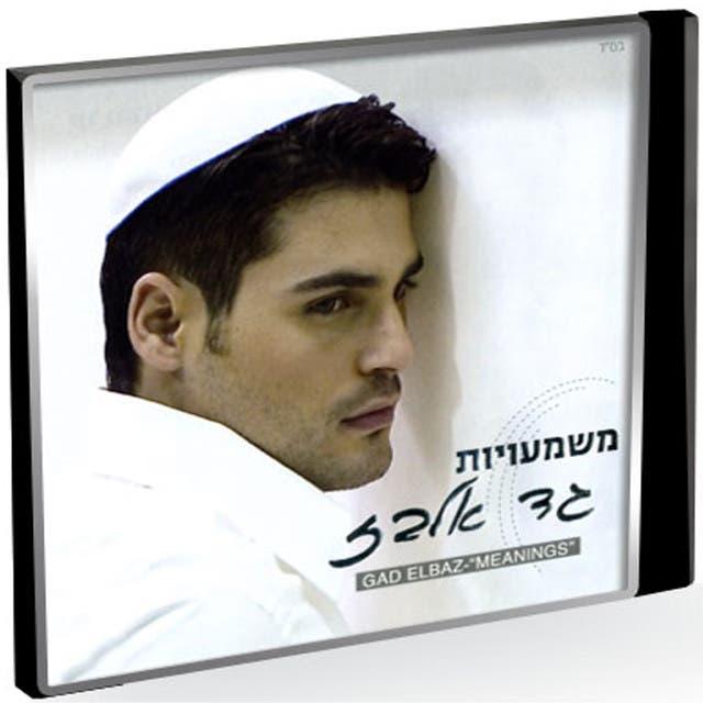 Gad Elbaz image