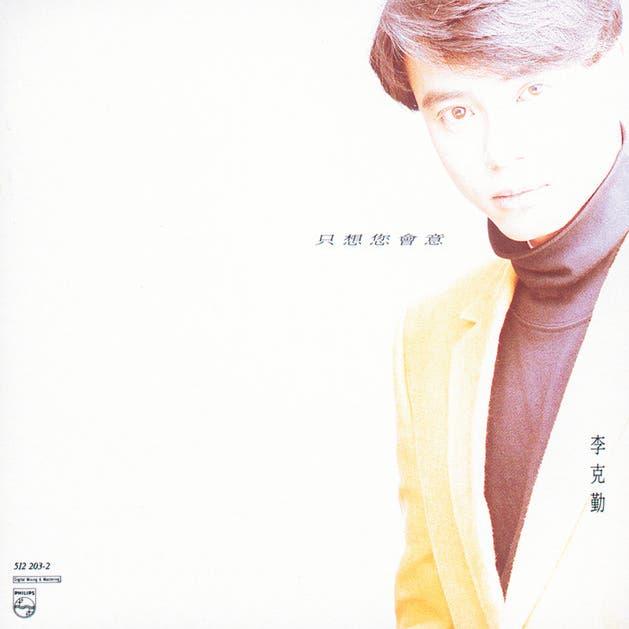 Zhi Xiang Ni Hui Yi