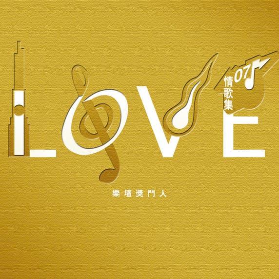Love 07' Qing Ge Ji