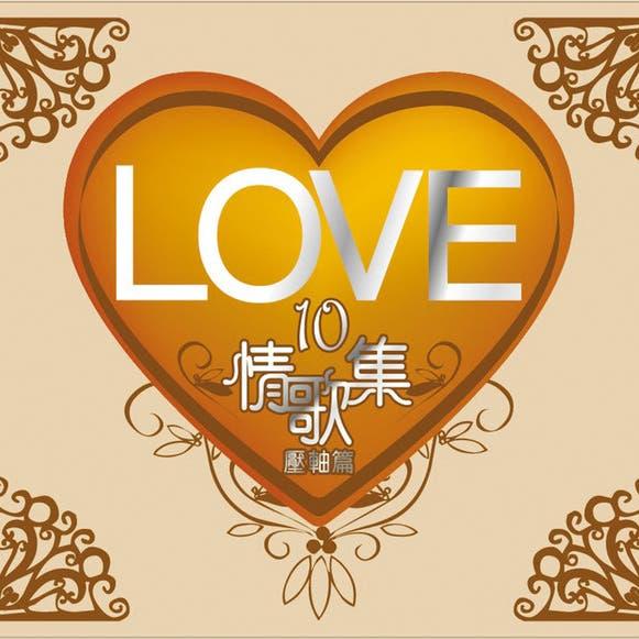 Love 10 Ya Zhou Pian
