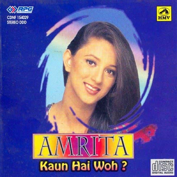Kaun Hai Woh By Amrita Bhende