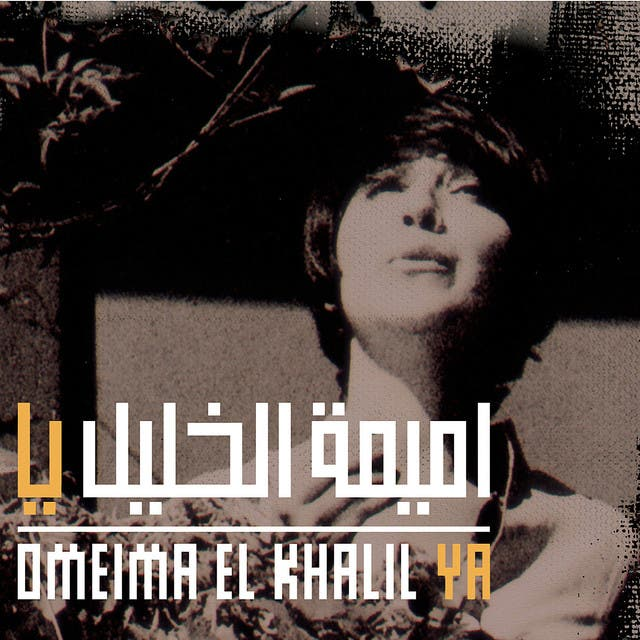 Omeima El Khalil