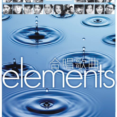 Elements - He Chang Ge Qu