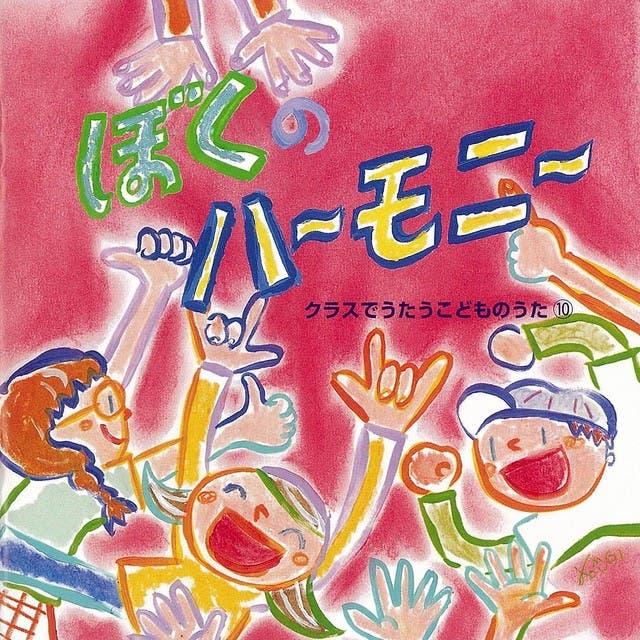 Hachioji Zou-Ressha Gasshodan image