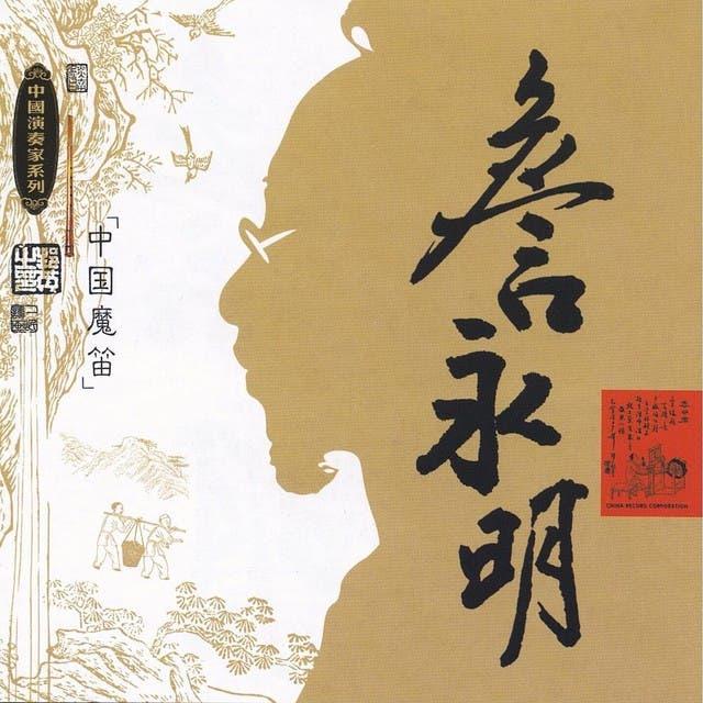 Zhan Yongming