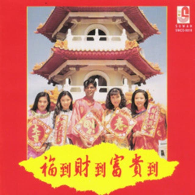 Various Artists Chinese New Year