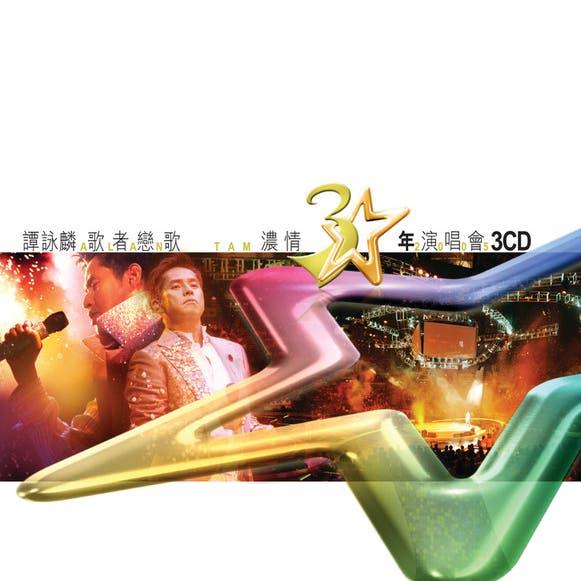 Alan Tam Ge Zhe Lian Ge Nong Qing San Shi Nian Yan Chang Hui