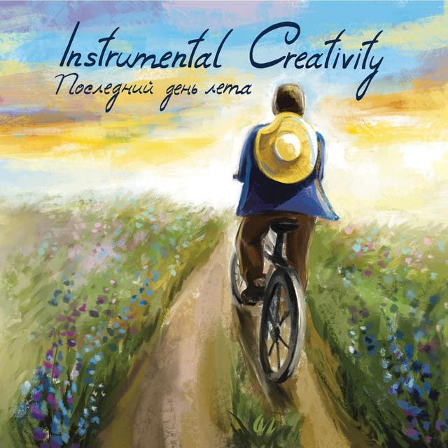 Instrumental Creativity