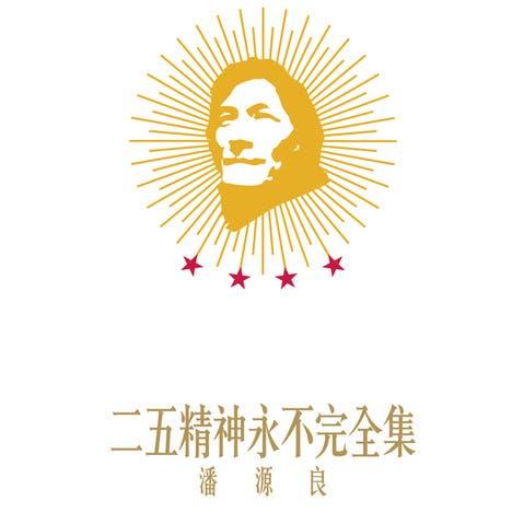 Er Wu Jing Shen Yong Bu Wan Quan Ji