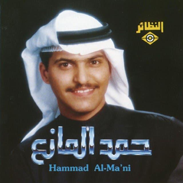 Hamad Al Mana image